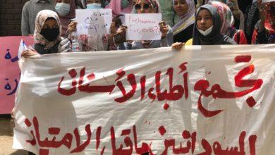 صورة كيف تخلت الحكومة السودانية عن الآلاف من خريجي طب الأسنان؟