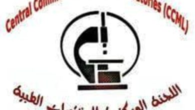 صورة مركزية المختبرات الطبية ترحب بقرار «المسار المهني» وتواصل الإضراب