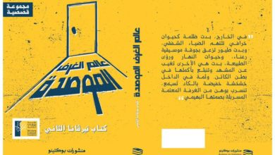 صورة السودان: صدور كتاب (نيرڤانا) عالم الغرف الموصدة