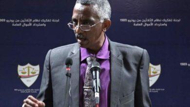صورة لجنة التفكيك ترد على محافظ بنك السودان