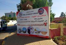 banners in Sudan against sanctions